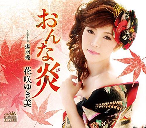 花咲ゆき美 ファンサイト [若手女性演歌歌手 Fan]