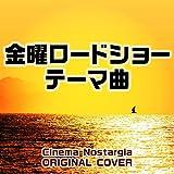 金曜ロードショー テーマ曲 Cinema Nostargia ORIGINAL COVER