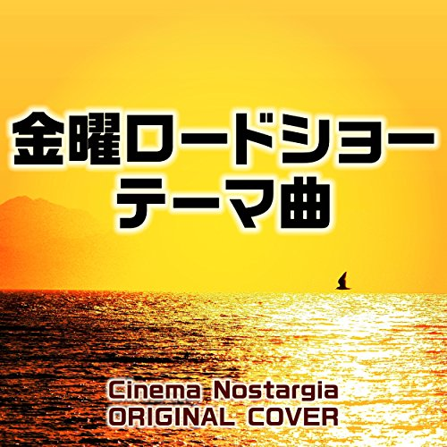 金曜ロードショー テーマ曲 Cinema Nostargia ORIGINAL COVER
