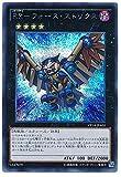 遊戯王 RR-フォース・ストリクス VP14-JPA05 シークレット