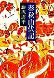 春秋山伏記 (新潮文庫) [文庫] / 藤沢 周平 (著); 新潮社 (刊)