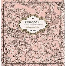 Shiawase no Minuet Menuet de bonheur Coloring Book Japan Edition