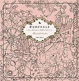 幸せのメヌエット~美しい花々とかわいい動物たちのぬりえ~ 〔Menuet de bonheur(Coloring Book)〕 画像