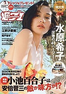 週刊プレイボーイ 2017年42号 [Weekly Playboy 2017-42]
