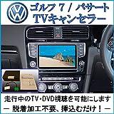 VW ゴルフ7 / ゴルフR / ゴルフGTI /ゴルフトゥーラン / オールトラック / Newパサート用TVキャンセラー[CT-VA2]