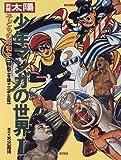 少年マンガの世界―子どもの昭和史 (1) (別冊太陽)