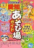 子どもとでかける愛知あそび場ガイド〈2004年版〉