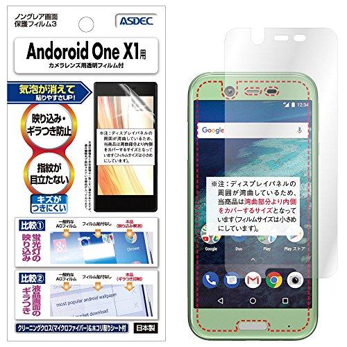 Android One X1 用 フィルム ASDEC 【ノングレアフィルム3】 ・防指紋・気泡消失・映り込み防止・アンチグレア・日本製 NGB-AOX1 (Android One X1 , マットフィルム)