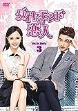 ダイヤモンドの恋人 DVD-BOX3[DVD]