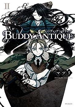 [マツリ]のBUDDY ANTIQUE‐バディ・アンティーク‐ 2 (コミックジーン)