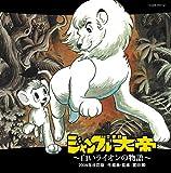 交響詩「ジャングル大帝」<2009年改訂版>~白いライオンの物語~(DVD付)