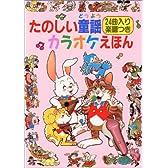 たのしい童謡カラオケえほん―24曲入り楽譜つき (音のでる絵本シリーズ (13))
