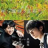映画「蜜蜂と遠雷」〜藤田真央 plays 風間塵