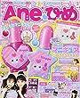 Aneひめ vol.4 (講談社 Mook (たのしい幼稚園))