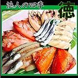 1番人気!長崎お徳な干物セット その名の通りお徳すぎる詰め合わせです♪