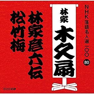 NHK落語名人選100 80 林家木久扇 「林家彦六伝」「松竹梅」