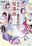 あやかし電気店の陰陽師(2) (双葉文庫)