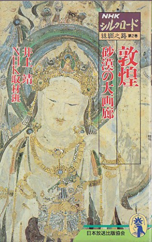 NHKシルクロード〈第2巻〉敦煌 砂漠の大画廊 (新コンパクト・シリーズ)