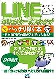 LINEクリエイターズスタンプでバッチリ稼ぐ本 -月々10万円の副収入を手に入れる! -