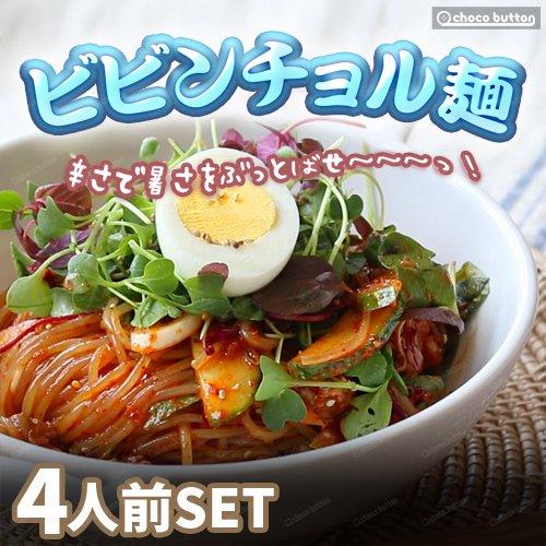 ビビンチョル麺セット (4人前) チョル麺160g x4個 甘辛ビビンソース200gx1個