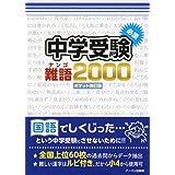中学受験必須難語2000ポケット改訂版