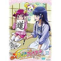 スマイルプリキュア!  DVD Vol.15