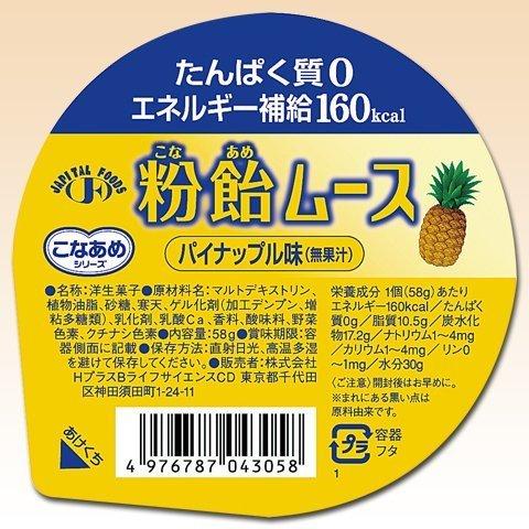 粉飴ムース パイナップル味 58g