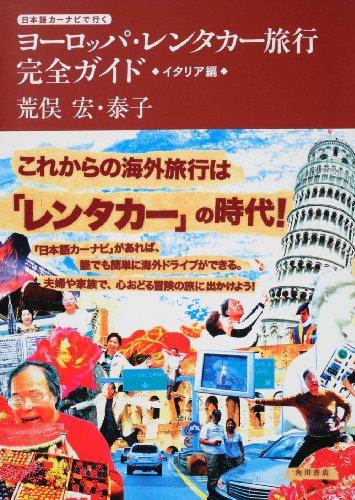 日本語カーナビで行く ヨーロッパ・レンタカー旅行完全ガイド  イタリア編