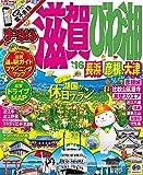 まっぷる 滋賀・びわ湖 長浜・彦根・大津 '16 (まっぷるマガジン)