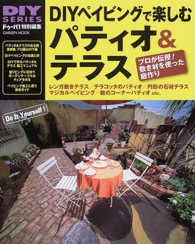 DIYペイビングで楽しむパティオ&テラス―レンガ、乱張りストーン、テラコッタタイル、平板石材などを使ったすてきな庭作り (GAKKEN MOOK―DIY SERIES)
