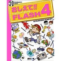 おしえて!!Macromedia FLASH4 (毎コミおしえて!!シリーズ)