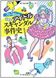 70‾80年代アイドルスキャンダル事件史 (宝島SUGOI文庫) 画像