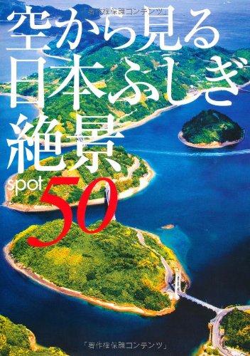 空から見る日本ふしぎ絶景spot50の詳細を見る