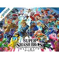 Super Smash Bros. Ultimate ゲームプレイ