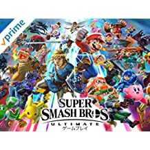 Super Smash Bros. Ultimate ゲームプレイ
