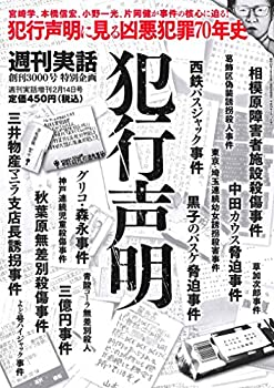 犯行声明 2017年 2/14 号 [雑誌]: 週刊実話 増刊