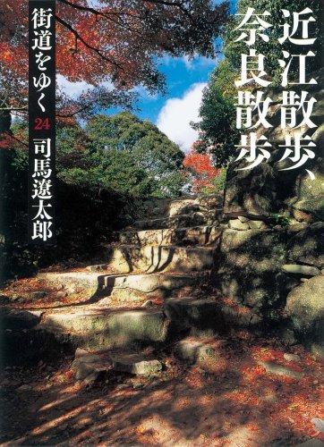 街道をゆく 24 近江散歩、奈良散歩 (朝日文庫)の詳細を見る