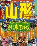 山形蔵王・米沢・銀山温泉 '10 (マップルマガジン 東北 10)