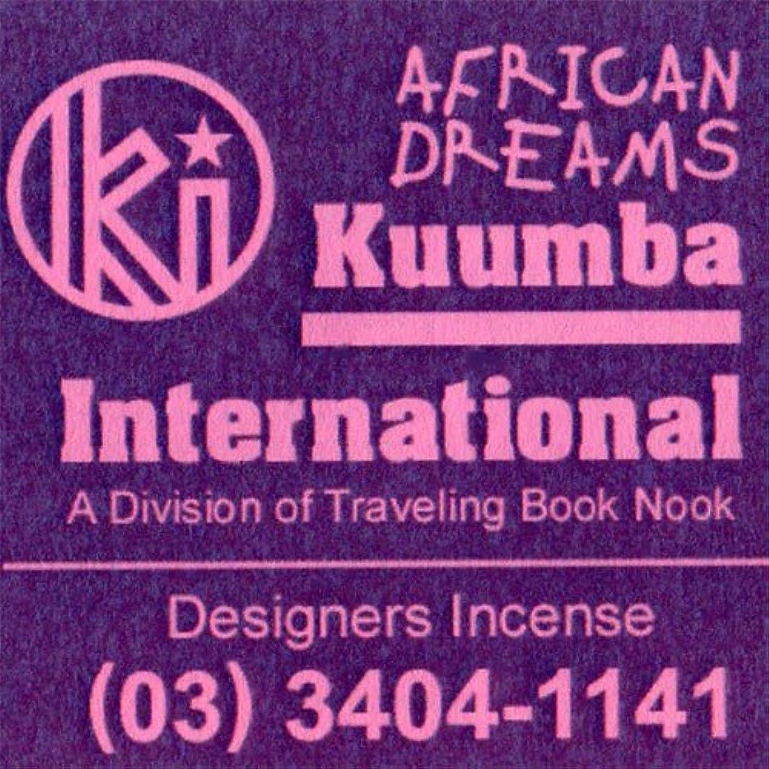 シャワー刈る特別な(クンバ) KUUMBA『incense』(AFRICAN DREAMS) (Regular size)