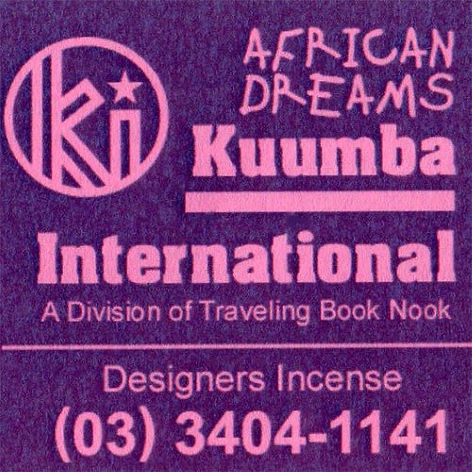 十盗難野な(クンバ) KUUMBA『incense』(AFRICAN DREAMS) (Regular size)