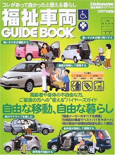 福祉車両GUIDE BOOK―ライフステージを広げるハイテク福祉車ガイド (2007年度版)