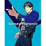 サムライフラメンコ 2(完全生産限定版) [Blu-ray]