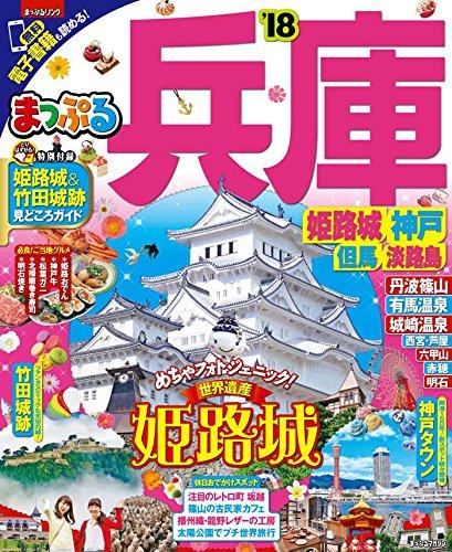 まっぷる 兵庫 姫路城・神戸 但馬・淡路島 '18 (まっぷるマガジン)