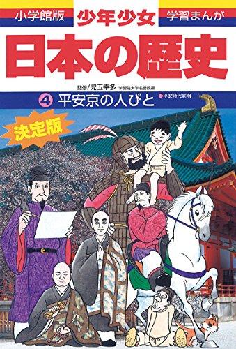 平安京の人びと―平安時代前期 (小学館版学習まんが―少年少女日本の歴史)の詳細を見る