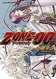 ZONE-00(13)<ZONE-00> (あすかコミックスDX)