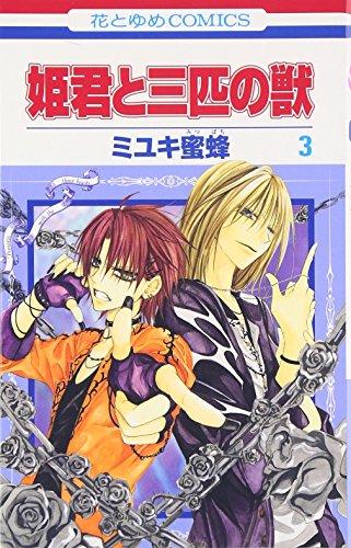 姫君と三匹の獣 第3巻 (花とゆめCOMICS)の詳細を見る