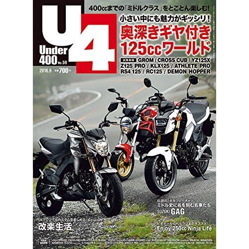 Under400 (2016年9月号)