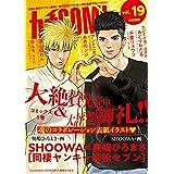 カチCOMI vol.19 [雑誌]