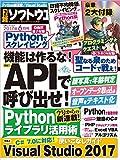 日経ソフトウエア 2017年 06 月号 -