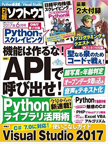 日経ソフトウエア 2017年 06 月号